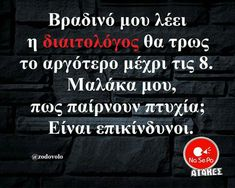 Love Quotes, Funny Quotes, Funny Greek, Greek Quotes, Funny Stories, True Words, Funny Images, Sarcasm, Lol