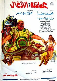 1972 فؤاد المهندس Cinema Posters, Film Posters, Egypt Movie, Egyptian Movies, Old Movies, Famous People, Prints, Posters, Film Poster