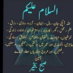 Good Morning Coffee, Good Morning Flowers, Good Morning Messages, Good Morning Greetings, Good Morning Good Night, Morning Wish, Urdu Quotes Islamic, Dua In Urdu, Muslim Quotes