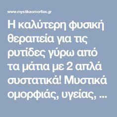 Η καλύτερη φυσική θεραπεία για τις ρυτίδες γύρω από τα μάτια με 2 απλά συστατικά! Μυστικά oμορφιάς, υγείας, ευεξίας, ισορροπίας, αρμονίας, Βότανα, μυστικά βότανα, www.mystikavotana.gr, Αιθέρια Έλαια, Λάδια ομορφιάς, σέρουμ σαλιγκαριού, λάδι στρουθοκαμήλου, ελιξίριο σαλιγκαριού, πως θα φτιάξεις τις μεγαλύτερες βλεφαρίδες, συνταγές : www.mystikaomorfias.gr, GoWebShop Platform Facial Care, Beauty Recipe, Skin Treatments, How To Know, Interior Design Living Room, Design Trends, Health Fitness, Good Things, Tips