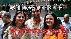নায়ক জিৎ (জিতেন্দ্র মদনানী ) এর জীবনী Biography Of Kolkata Superstar Je...