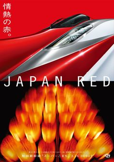 JR東日本・秋田新幹線「E6系」スーパーこまち| JAPAN RED 情熱の赤 編