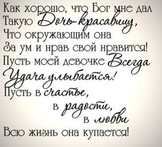 (99) Одноклассники Words Quotes, Sayings, Word Art, Cool Words, Texts, Verses, First Love, Happy Birthday, Birthday Wishes