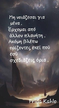 Greek Quotes, Me Quotes, Psychology, Inspirational Quotes, Thoughts, Motivation, Words, Memes, Life