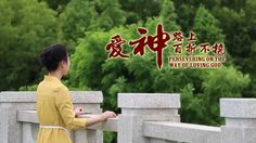 """【Almighty God】【The Church of Almighty God】【Eastern Lightning】Micro Film """"Persevering on the Way of Loving God"""""""