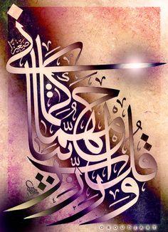 """"""" و قل رب ارحمهما كما ربيانى صغيرا """" ( سورة الإسراء 17 ، الآية 24 ) arabic art 1809 - Typography -colored Calligraphy by oboudiart on deviantART"""