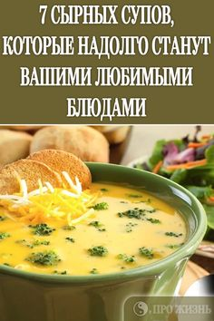 #рецепты #сырный #суп World's Best Food, Good Food, Yummy Food, Easy Cooking, Cooking Recipes, Healthy Recipes, Russian Recipes, Food Photo, Food Videos