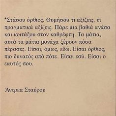Great Words, Some Words, Greek Quotes About Life, Wisdom Quotes, Me Quotes, Qoutes, Like A Sir, Brainy Quotes, Live Love