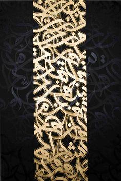DesertRose/// so nice calligraphy Persian Calligraphy, Arabic Calligraphy Art, Beautiful Calligraphy, Arabic Art, Arabic Design, Iranian Art, Pattern Art, Graphic, Oeuvre D'art