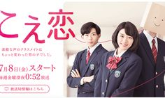 Koe-Koi-Live-Action-2016-Poster