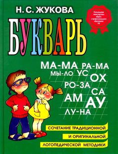 Русский Букварь. Русские книги для детей.  http://www.christianrussianbook.com/bookstore/index.php/books/russian-children-books/d-n-n-n-d-d-n-n-d-d-d-d/christian-russian-bookstore-isbn-978-5-699-47515-5.html
