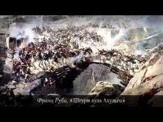 Русская Спарта 500 русских против 40000 персов, персидский поход полковн...