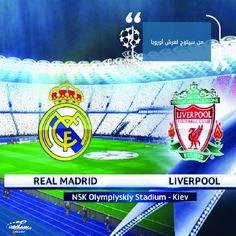 الليلة هي نهائي دوري أبطال بين ليفربول الإنجليزي وريال مدريد الإسباني توقعاتك لمن سيفوز اليوم رياضة Liverpool Football Liverpool Football Club Liverpool