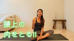 腰の肉をとるエクササイズ ワークアウト エクササイズ workout exercises 美コア 山口絵里加 - YouTube