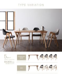 KOREDA: The tree that table + chair four / dining set chair tree North European modern vintage Shin pull natural stylish fabric cloth is pretty Nordic Interior Design, Modern Interior, Dinning Table, Table And Chairs, Grey Table, Dream Furniture, Home And Living, Living Room, Room Interior