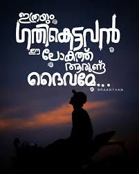 Image result for braanthan Sad Quotes, Qoutes, Love Quotes, Happy Anniversary Wishes, Malayalam Quotes, Hand Hygiene, Ever And Ever, Poster Wall, Deep Thoughts