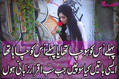 love quotes for him in chinese Romantic Love Quotes in Urdu Pictures for Him and Her Poetry True Love Quotes For Him, Love Quotes In Urdu, Beautiful Love Quotes, Cute Love Quotes, Romantic Love Quotes, Sex Quotes, Urdu Quotes, Famous Quotes, Life Quotes