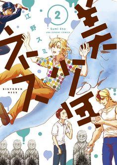 Amazon.co.jp: 美少年ネス 2 (裏少年サンデーコミックス): 江野 スミ: 本