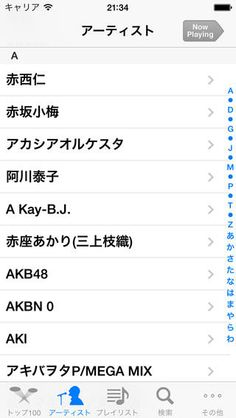Top Free iPhone App #82: 無料で音楽聴き放題!! Music Tubee for YouTube (YouTube音楽動画の連続再生/バックグラウンド再生) - MobiRocket, Inc. by MobiRocket, Inc. - 05/10/2014