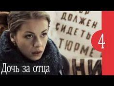 Дочь за отца 2015. мелодрама новинка 2015,  Русские Мелодрамы 2015,  Фил...