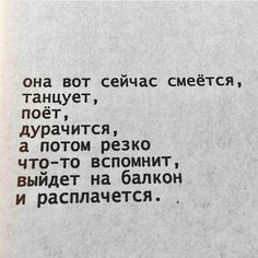 Best Advice Quotes, Smart Quotes, Teenager Quotes, Teen Quotes, Poetry Quotes, Words Quotes, My Mind Quotes, Russian Quotes, Text Pictures