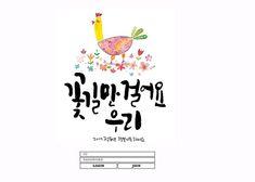 먹튀탐색기: 꽃길 먹튀 / kr-55.com 사이트 먹튀검색 및 검증문의 카톡 MTFIND