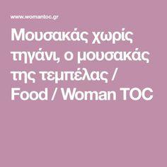 Μουσακάς χωρίς τηγάνι, ο μουσακάς της τεμπέλας / Food / Woman TOC
