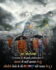Mahadev qoutes in hindi Lord Shiva Pics, Lord Shiva Hd Images, Lord Shiva Family, Lord Shiva Hd Wallpaper, Lord Krishna Wallpapers, Radha Krishna Wallpaper, Shiva Hindu, Shiva Art, Maa Kali Images