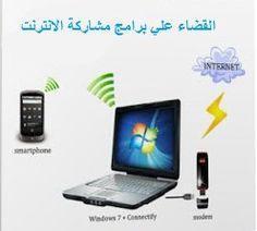 القضاء علي برامج الوايرلس (برامج مشاركة واعادة توزيع خدمة الانترنت) - عبقري شبكات