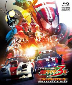 Super Hero Taisen GP Kamen Rider 3 Go Collector's Pack (Blu-Ray)