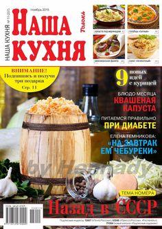 «Наша кухня» - журнал о кулинарии. С его помощью можно запросто составить меню на каждый день и для праздничного стола, ведь в нём всё просто и доступно, так как основу каждого номера составляют проверенные читательские рецепты блюд с фотографиями. И тогда приготовление блюд превращается в удовольствие! http://www.mega-gold.org/news/nasha_kukhnja_11_nojabr_2015/2015-11-12-11698