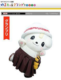 Grand Prix SANOMARU !! It was announcingYURUCHARA Grand Prix 2013 yesterday. 1204255pt SANOMARU Winning Grand Prix!! 2nd is IEYASUKUN. 3rd is GUNMACHAN. and AYUKOROCHAN is 6th. AYUKOROCHAN was UP from 9th last year!! http://www2.yurugp.jp/ http://sanomaru225.com/