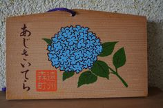 Japanese ema, hand painted  or screen printed wood #18 by StyledinJapan on Etsy