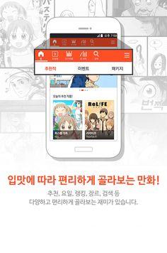 코미코(comico) - 한/일 레전드 만화 총출동!