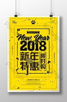 2018 New Year Ex-gratia Limited Time Purchase Year-end Promotion Poster Simple Business Plan, Business Plan Ppt, Merry Christmas Poster, New Year Special, Watercolor Sky, Sale Flyer, Happy Year, Sale Poster, Oil Painting Abstract