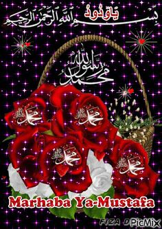 allah & muhammad (saw) shahzad farooq We Heart It Wallpaper, Allah Wallpaper, Flower Phone Wallpaper, Butterfly Wallpaper, Best Islamic Images, Beautiful Islamic Quotes, Islamic Pictures, Motion Wallpapers, Cute Wallpapers