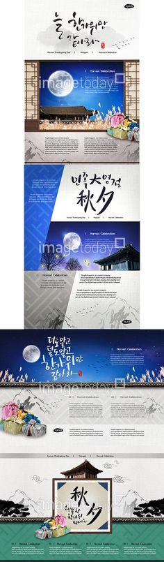 디자인소스 기와 명절 브로슈어 사람없음 선물 선물상자 수묵화 웹사이트 추석 하늘 한국 한국전통 한옥 한자 편집디자인 포스터 한가위 합성이미지…