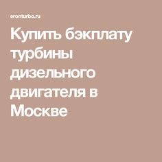 Купить бэкплату турбины дизельного двигателя в Москве