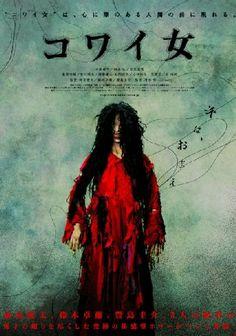 JAPANESE HORROR MOVIE POSTERS | Kowai Onna (Unholy Woman).