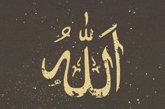 DesertRose/// beautiful Allah Calligraphy art with black background:::R