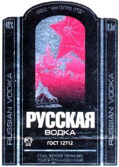 Водочные этикетки СССР