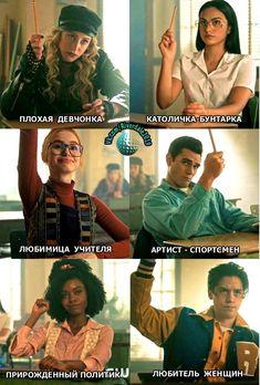 Riverdale Funny, Riverdale Memes, Hermione Lodge, Spiderman, Netflix, Tv Shows, Harry Potter, Husband, Lol