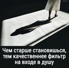 Some people are like shadows, they disappear when it gets dark Inspirational Phrases, Some People, Quote Of The Day, Life Quotes, Dark, Shadows, Moving Quotes, Quotes About Life, Inspiration Quotes