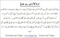 Another Wazifa for Curing Diseases.