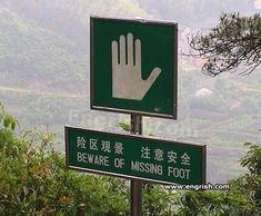 """Lost in translation. I laughed so hard! Worst Asian Sign Translations of All Time"""" Lost In Translation, English Translation, Funny Names, Funny Signs, Funny Translations, Weird Pictures, Weird And Wonderful, Laugh Out Loud, The Funny"""