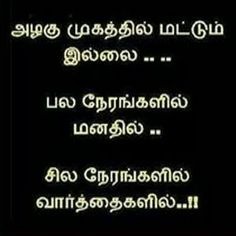 Well Said Quotes, Got Quotes, True Quotes, Qoutes, True Sayings, Unique Quotes, Meaningful Quotes, Tamil Motivational Quotes, Inspirational Quotes