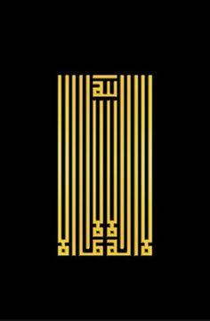 لا اله الا الله There is no god but God