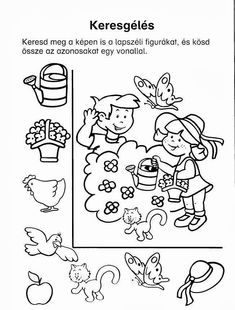 Infant Activities, Preschool Activities, Find The Differences Games, Hidden Picture Puzzles, All About Me Book, German Language Learning, Kids Education, Education English, Hidden Pictures