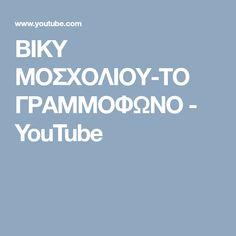 ΒΙΚΥ ΜΟΣΧΟΛΙΟΥ-ΤΟ ΓΡΑΜΜΟΦΩΝΟ - YouTube