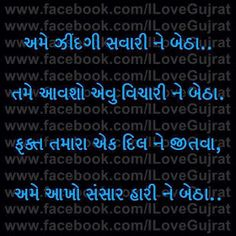 Gujaratinfo.org: Gujarati Shayari For Facebook